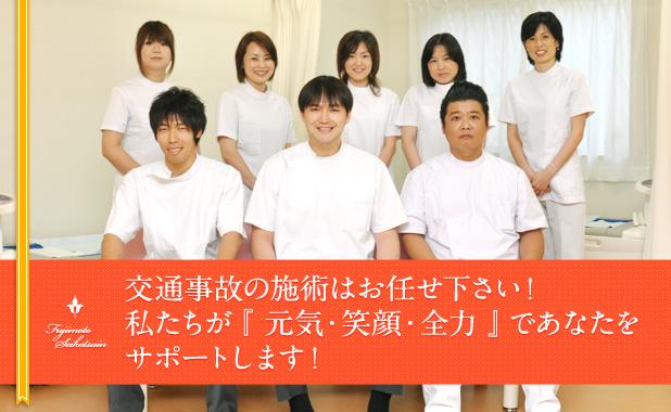 交通事故の施術はお任せ下さい!私たちが『 元気・笑顔・全力 』であなたをサポートします!