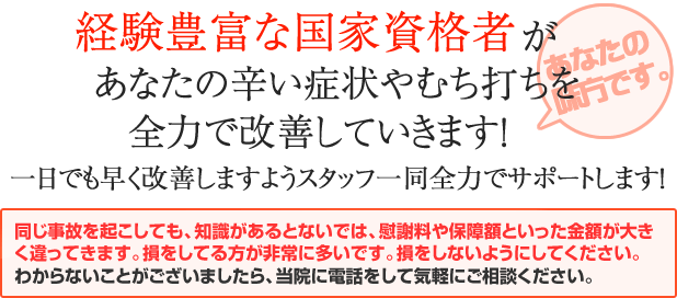 交通事故の際の整体院0円で施術が受けられます。